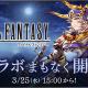 スクエニ、『FFBE幻影戦争』×『FFI』コラボを3月25日15時より開催! 「光の戦士」がユニットとして登場!