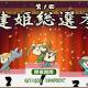 SEモバイル&オンライン、『毎日こつこつ俺タワー』で「第1回 建姫総選挙」を開催 期間限定の新建姫「スキッダ【アーマーウルフ】」を追加