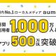 グリー、子会社アウモのおでかけメディア「aumo」の月間サービス利用者数が1000万人を突破 アプリも500万DLを突破