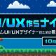 C&R社、ゲームUI/UX制作担当者を対象にした懇親会「UI/UX作らナイト」を10月4日に開催