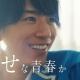 Happy Elements、『あんさんぶるスターズ!』のテレビCMを12月23日より放映開始 三浦翔平さんと写真が撮れる交通広告も実施
