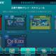 D4エンタープライズ、レトロゲーム遊び放題『PicoPico』で特定のタイトルを日替り無料提供 新規5タイトルを追加