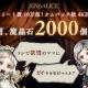 ポケラボとスクエニ、『SINoALICE』で実施していた第二形態リツイートキャンペーンの報酬として魔晶石2000個と各種アイテムをプレゼント!