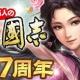 コーテク、『100万人の三國志』と『100万人の三國志 Special』の7周年を記念して新機能・新コンテンツの追加および豪華キャンペーンを実施