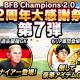 サイバード、『BFBチャンピオンズ2.0』で2周年大感謝祭キャンペーン第7弾を開催 過去最強のGK「★7[赤SP] M・ナイアーW18」が登場!