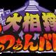 バンナムとHINATA、『大相撲ごっつぁんバトル』のサービスを2019年1月28日をもって終了