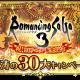 スクエニ、『ロマサガRS』で「ロマサガ3武闘会」やプラチナガチャ更新など実施…『ロマサガ』HDリマスター版発売記念30大キャンペーンの一環で