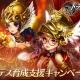 ゲームヴィルジャパン、『ドラゴンスラッシュ』でギガンテス育成支援キャンペーンを開催