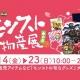 ミクシィXFLAGスタジオとパルコ、「モンスト物産展 春の市」を福岡PARCOで4月14日より開催