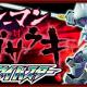 バンナム、『スーパーロボット大戦X-Ω』で「ベターマン対ガサラキ」開催!報酬は『アイドルマスター』コラボ仕様「サイバスター」や「ウヅキ」ボイス付きパイロットパーツ等