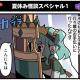 アニプレックス、『マギアレコード 魔法少女まどか☆マギカ外伝』のWEBマンガ「マギア☆レポート2」第44話を公開!