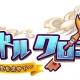 KONGZHONG JP、新感覚横スクロールアクションRPG『クレイドルクロニクル』の事前登録受付を開始 配信時期は10月上旬を予定
