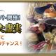 スクエニ、『グリムエコーズ』でメダル収集イベント「砂に呑まれた虚実」を8月19日12時より常設追加!