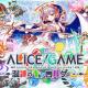 ワンダープラネット、『クラッシュフィーバー』で「1100万DL達成感謝キャンペーン 「ALICE/GAME-混迷のキャロルゲーム-」を開催!