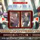 EXNOA、『文豪とアルケミスト』でステップアップ召装「修羅ノ旅人」開始!イベント回想アップデート