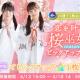 10ANTZ、『ひなこい』で「恋を叶える桜巫女ガチャ~season1~ピックアップガチャ第2弾」を開催!