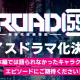 ブシロード、『ROAD59-新時代任侠特区-」のボイスドラマ化が決定! キャスト登壇イベントの最速先行抽選申し込みも開始