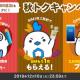 LogicLinks、「LinksMate」で「秋トクキャンぺーン」を開催中! 新規で最大7800円割引やSIM1枚追加プレゼントなど!