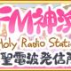 『マギアレコード』でイベント「FM神浜 Holy Radio Station 聖電波発信所」と「眞尾ひみかピックアップガチャ」が本日16時より開催!