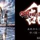 DMM GAMESとトライフォート、アニメ「甲鉄城のカバネリ」のPCブラウザ/スマホアプリゲームの正式タイトルを『甲鉄城のカバネリ -乱-』と発表