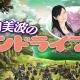 サイバーエージェント、『エンドライド』のWEB生放送番組「津田美波のエンドライブ!!」の第4回にクラーラ役の日笠陽子さんがゲスト出演