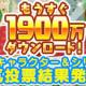 セガゲームス、『ぷよぷよ!!クエスト』で「もうすぐ1900万DL達成!ツイッター人気投票」の結果を発表! 「人気投票ぷよフェスDX」開催