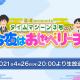 Yostar、『雀魂』の新番組「雀魂presentsタイムマシーン3号の!今夜はおしゃべリーチ!」を4月26日より放送!