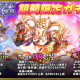 YOOGAME、『スカイフォート・プリンセス』でレジェンド召喚祭を開催! 新規英雄として三宅健太さん演じる「ベレス」登場!
