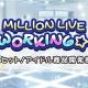 バンナム、『ミリシタ』でイベント「MILLION LIVE WORKING☆ ~大ヒット!アイドル商品開発部~」を5月27日15時より開催!