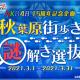 オルトプラス、AKB48 15周年記念「秋葉原街歩きリアル謎解きゲーム」を制作決定! 『AKB48ステージファイター2 バトルフェスティバル』で選抜イベントを開催