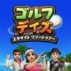 パスカル、片手で遊べる本格ゴルフゲーム『ゴルフデイズ エキサイトリゾートツアー』の事前登録を「SGI@先行予約」で実施!
