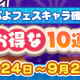 セガ、『ぷよぷよ!!クエスト』で「8月お得な10連ガチャ」を開催 3回目の「10連ガチャ」で必ずぷよフェスキャラクターを入手できる!