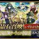 FGO PROJECT、『Fate/Grand Order』で5種の中から1回のみ引ける「5周年記念福袋召喚(サーヴァント登場年別)」を開催!