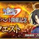 FGO PROJECT、『Fate/Grand Order』で「空の境界」と『FGO Arcade』のコラボを記念して関連サーヴァント2騎の強化クエストを追加!