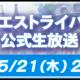 スクエニ、『DQライバルズ』が5月21日20時より「ドラゴンクエストライバルズ 公式生放送Vol.17」を配信決定!