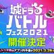 アソビズム、『城とドラゴン』のオンラインイベント「城ドラバトルフェス2021」を3月26日から開催!