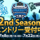 Cygames、大学生を対象とした『シャドウバース』のチーム対抗リーグ戦「Shadowverse University League 19-20 2nd Season」のエントリーを開始