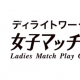 『ディライトワークス 女子マッチプレー選手権』の出場選手が決定! 「Team DELiGHTWORKS」から4名が出場!