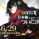 サンボーンジャパン、スマートフォンゲーム『少女前線』の事前登録を本日(6月29日)18時より受付開始!