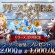 スクエニ、『FFBE幻影戦争』がリリース1ヶ月を記念して全ユーザーに「幻導石2000個」と「100万ギル」をプレゼント!