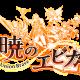 X-LEGEND ENTERTAINMENT、『暁のエピカ -Union Brave-』に可愛い動物系の頭アバター「魔法のにゃんこ帽」が登場!