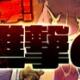 Aiming、『ロードオブナイツ』で新イベント「大出撃!進撃の冥王軍(人力)!?」を開催 カムバックキャンペーンも実施中