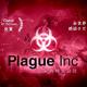 『Plague Inc. -伝染病株式会社-』が中国のApp Storeから削除
