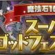 ガンホー、『パズドラ』で「魔法石10個!スーパーゴッドフェス」を10月11日12時より開催!