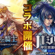 マイネットゲームス、『アヴァロンの騎士』でTVアニメ「バジリスク~甲賀忍法帖~」とのコラボイベントを開催!