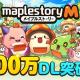 ネクソン、『メイプルストーリーM』でゲームプレイに便利なアイテムをランダムで獲得できる「ゴールドアップル」を販売開始
