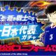 KLabの『キャプテン翼 ~たたかえドリームチーム~』がApp Storeランキングで89ランクアップ! 「たたかえ蒼き戦士たち サッカー日本代表ガチャ」開催で