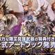Netmarble Games、『セブンナイツ』初の公式アートブック「セブンナイツ オフィシャル アート ワークス 」を本日発売