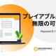 Mindworks、プレイアブル広告プラットフォーム「Playturbo」の新バージョンをリリース…プレイアブル広告の最適化を強化