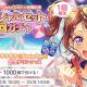 ブシロードとCraft Egg、『ガルパ』で「『キラキラ☆Festa Day!』開催記念スペシャルセット5回ガチャ」を開催!